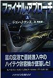 ファイナル・アプローチ〈上〉 (ハヤカワ文庫NV)