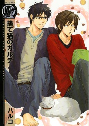 捨て猫のカルテ (バーズコミックス リンクスコレクション)