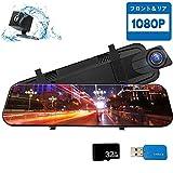 YiYu 最新ドライブレコーダー 1080P フルHD9.66インチIPSフルタッチスクリーン 前後カメラ 駐車監視 、夜視機能、防水カメラ タッチスクリーンWDR 32Gカード付