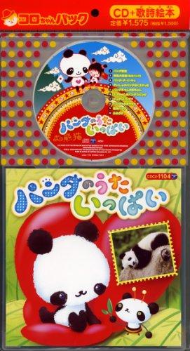 コロちゃんパック パンダのうたいっぱい...