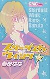 スターダスト・ウインク 3 (りぼんマスコットコミックス)