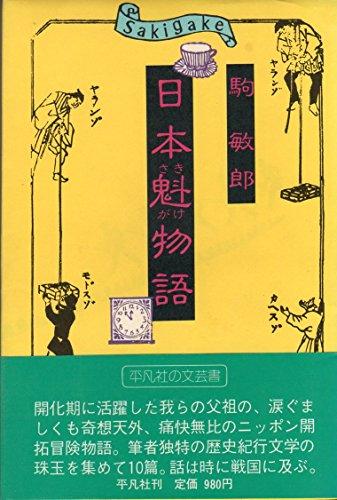 日本魁物語 (1980年)