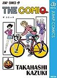 THE COMIQ (ジャンプコミックスDIGITAL)