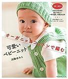 Amazon.co.jpオーガニックコットンで編む可愛いベビーニット (主婦の友生活シリーズ)