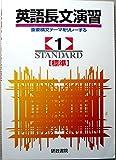 英語長文演習 [1]Standard [標準]