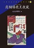 恋相場花王夜嵐 (リプリント日本近代文学 43)