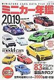 ミニカー年鑑2019 (NEKO MOOK)