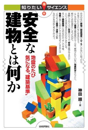 """安全な建物とは何か -地震のたび気になる""""建築基準""""- (知りたい!サイエンス)の詳細を見る"""