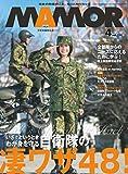 MAMOR(マモル) 2018 年 04 月号 [雑誌] (デジタル雑誌)