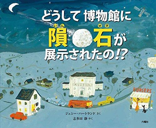 どうして博物館に隕石が展示されたの!? (RIKUYOSHA Children & YA Books)の詳細を見る