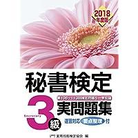 秘書検定3級 実問題集 2018年度版