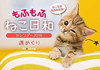 もふもふ ねこ日和 週めくりカレンダー2018 (インプレスカレンダー2018)