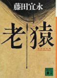 老猿 (講談社文庫)