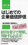 はじめての企業価値評価 (日経文庫) 画像