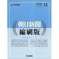 朝日新聞 縮刷版 2006年 12月号 [雑誌]