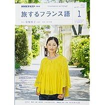 NHKテレビ 旅するフランス語 2018年1月号 [雑誌] (NHKテキスト)