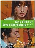 J.バーキン et  S.ゲンズブール DVD-BOX