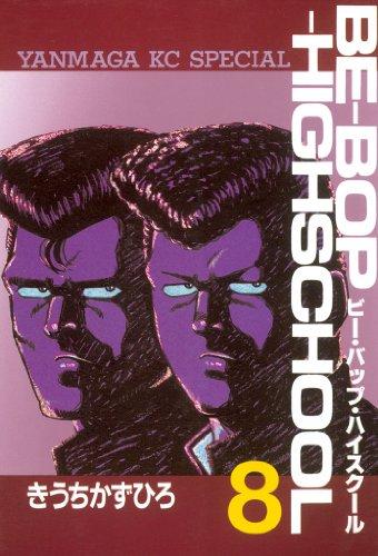BE?BOP?HIGHSCHOOL(8) (ヤングマガジンコミックス)