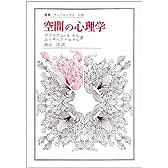 空間の心理学 (叢書・ウニベルシタス (130))