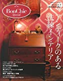 BonChic Special アンティークのある洗練インテリア (別冊PLUS1 LIVING) 画像