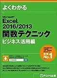 Excel 2016 / 2013 ビジネス活用編 関数テクニック