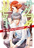 サクラダリセット7 BOY, GIRL and the STORY of SAGRADA<サクラダリセット> (角川スニーカー文庫)