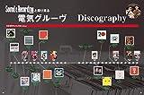 電気グルーヴのSound & Recording 〜PRODUCTION INTERVIEWS 1992-2019 (リットーミュージック・ムック) 画像