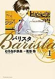 バリスタ / 花形怜 のシリーズ情報を見る