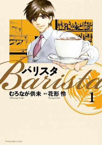バリスタ 1 (芳文社コミックス)の詳細を見る