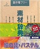 素材辞典 Vol.9 絵の具・パステル編