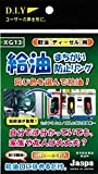 クリエイト 給油間違い防止リング【XG13】軽油(グリーン) XG13