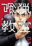 喰猟教室(2) (アクションコミックス)