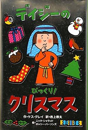 デイジーのびっくり!クリスマス (いたずらデイジーの楽しいおはなし)の詳細を見る