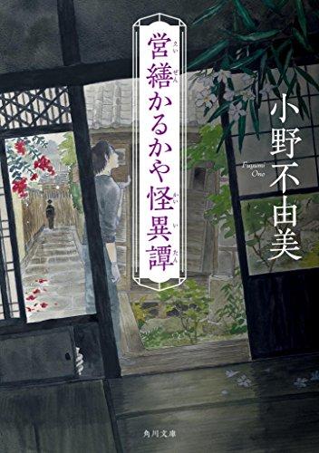 営繕かるかや怪異譚 (角川文庫)