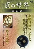 匠の世界 漆芸 4 奥能登、風雪に生きる:輪島漆技術保存会 甦る女の髪:八世 泉清吉 [DVD]