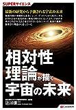 シーアンドアール研究所 辻川信二 SUPERサイエンス 相対性理論が描く宇宙の未来の画像