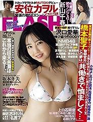 週刊FLASH(フラッシュ) 2021年3月9日号(1594号) [雑誌]