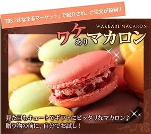 [訳あり][お試し] モナムール マカロン10個セット (チョコ味は必ず入ってますがフレーバーは選べません)