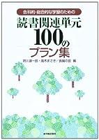 合科的・総合的な学習のための読書関連単元100のプラン集