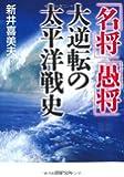 「名将」「愚将」大逆転の太平洋戦史 (PHP文庫)