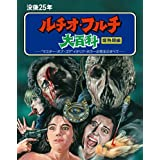 没後25年 ルチオ・フルチ大百科 爛熟期編 ブルーレイボックス [Blu-ray]