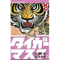 タイガーマスク(3) (週刊少年マガジンコミックス)