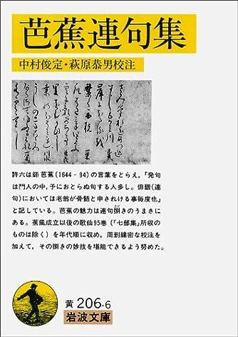 芭蕉連句集 (岩波文庫)