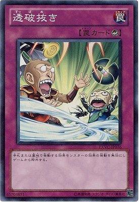 遊戯王/第7期/4弾/EXVC-JP076 透破抜きSR【スーパーレア】
