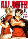 ★【100%ポイント還元】【Kindle本】ALL OUT!!1~3巻 (モーニングコミックス) が特価!