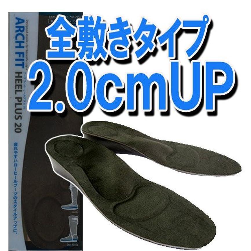 形スポンジ可動荒川産業 アーチフィット ヒールプラス20 フルレングス 23-26cm