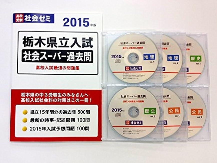 匿名ストレッチ方法高校受験 社会スーパー過去問栃木県版