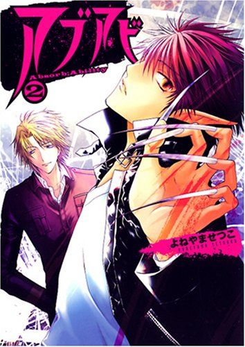 アブアビ (2) (IDコミックス ZERO-SUMコミックス)の詳細を見る