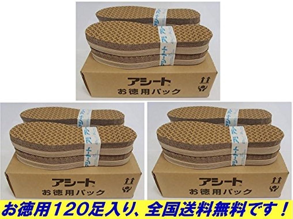 アシートOタイプお徳用パック120足パック (26.5~27cm)