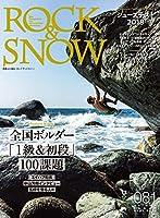ROCK & SNOW 081 (別冊山と溪谷)